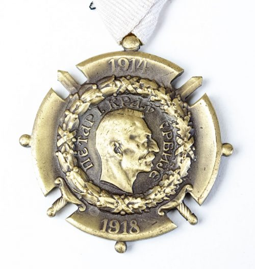 Serbia World War 1 Commemorative medal